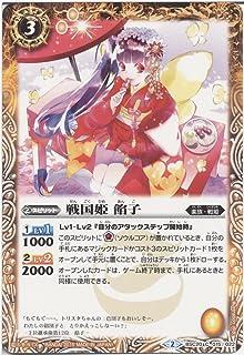 バトルスピリッツ 戦国姫 餡子 / 激闘!戦国15ノ陣(BSC20) / シングルカード