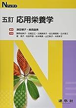 五訂 応用栄養学 (Nブックス)
