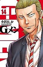 表紙: Gメン 14 (少年チャンピオン・コミックス)   小沢としお