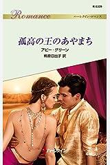 孤高の王のあやまち (ハーレクイン・ロマンス) Kindle版