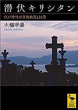 表紙: 潜伏キリシタン 江戸時代の禁教政策と民衆 (講談社学術文庫) | 大橋幸泰