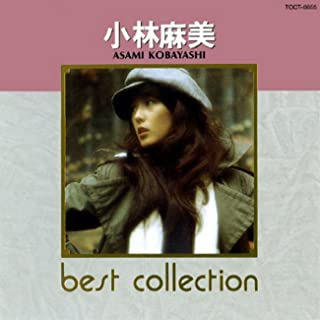 Best Collection 小林麻美