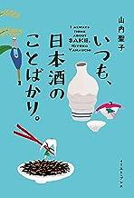 表紙: いつも、日本酒のことばかり。 | 山内聖子