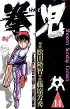 表紙: 拳児(14) (少年サンデーコミックス) | 藤原芳秀