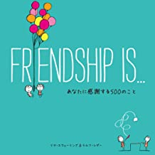 表紙: 【日本語版】FRIENDSHIP IS... あなたに感謝する500のこと | リサ・スウェーリング