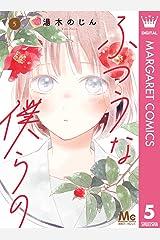 ふつうな僕らの 5 (マーガレットコミックスDIGITAL) Kindle版