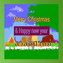 Merry Christmas & Happy New Year (Thai Song Kids)