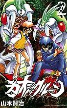 表紙: カオシックルーン 2 (チャンピオンREDコミックス)   山本賢治