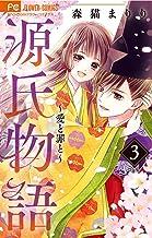 表紙: 源氏物語~愛と罪と~【電子版限定特典付き】(3) (フラワーコミックス) | 森猫まりり