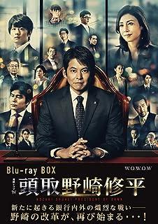 頭取 野崎修平 Blu-ray BOX