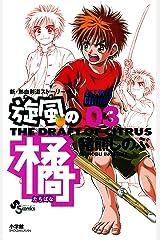 旋風(かぜ)の橘(3) (少年サンデーコミックス) Kindle版