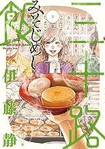 表紙: 三十路飯(3) (ビッグコミックス) | 伊藤静