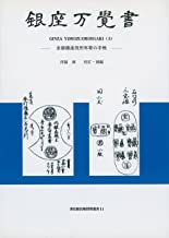 銀座万覚書 上―京都銀座役所年寄の手帳 (書信館出版貨幣叢書)