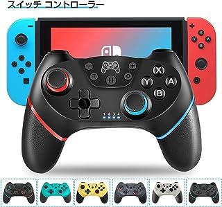 Switch コントローラー 無線 スイッチ コントローラー HD振動 6軸ジャイロセンサー TURBO連射機能付き ワイヤレス プロコン Bluetooth接続 日本語取扱説明書