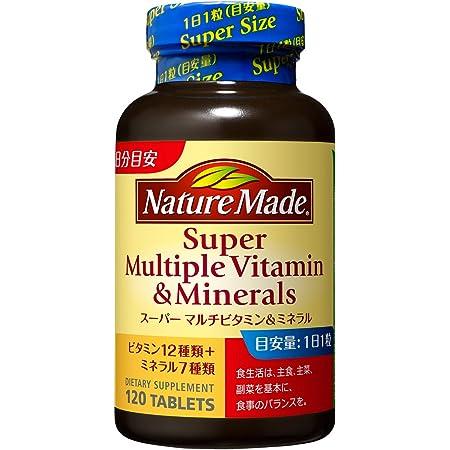 大塚製薬 ネイチャーメイド スーパーマルチビタミン&ミネラル 120粒 120日分