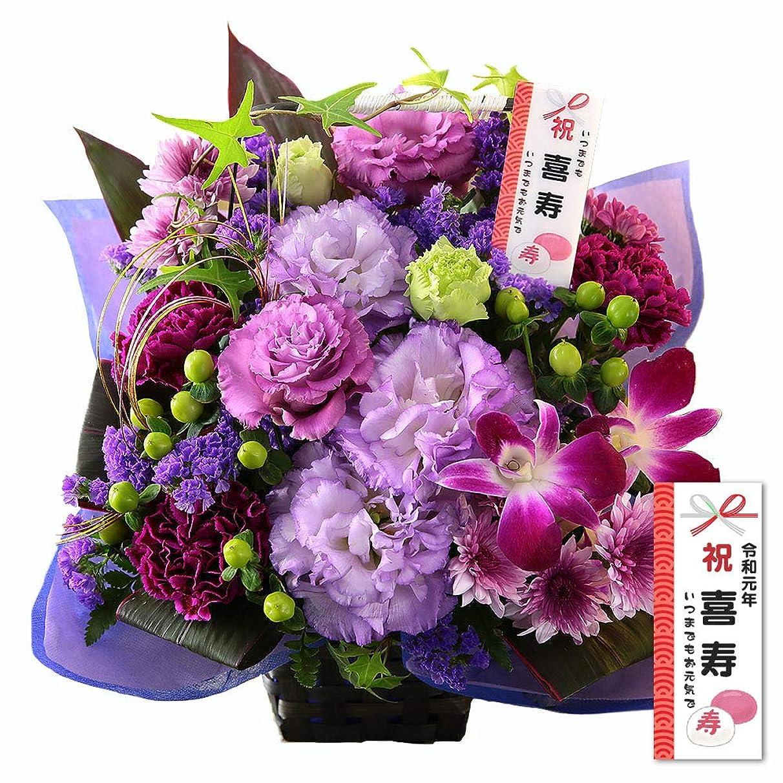 ファンブルモザイクメルボルンBunBunBee 賀寿のお祝い 祝!77歳?喜寿の紫「慶びのおまかせアレンジ」【お届け日時指定便】