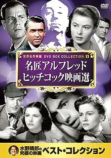 アルフレッド ヒッチコック 映画選 DVD10枚組 10CID-6008