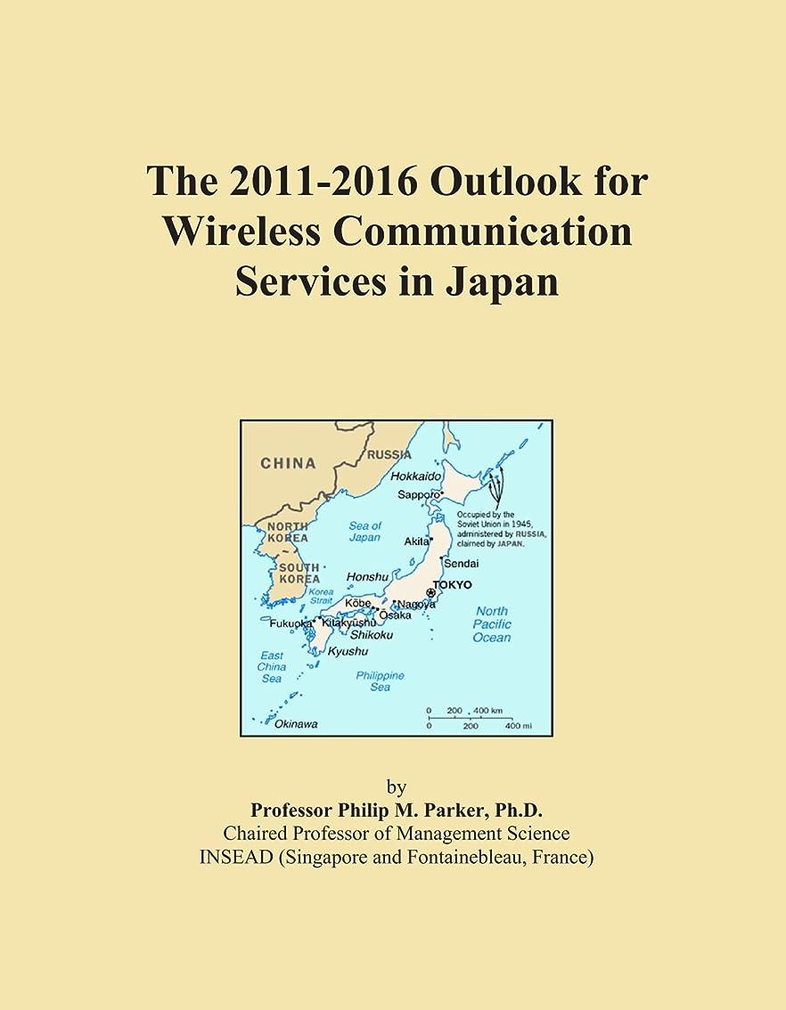 記憶に残るストリップ余分なThe 2011-2016 Outlook for Wireless Communication Services in Japan