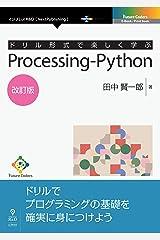 ドリル形式で楽しく学ぶ Processing-Python 改訂版 (Future Coders(NextPublishing)) Kindle版