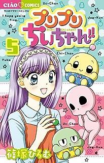 プリプリちぃちゃん!! (5) (ちゃおフラワーコミックス)