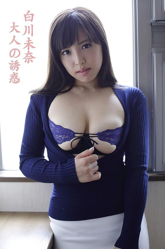 動機ロックテスピアン白川未奈「大人の誘惑」 ギルドデジタル写真集