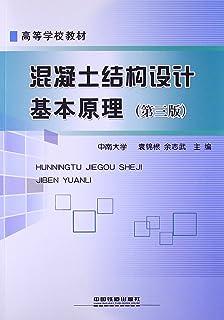 高等学校教材:混凝土结构设计基本原理(第3版)