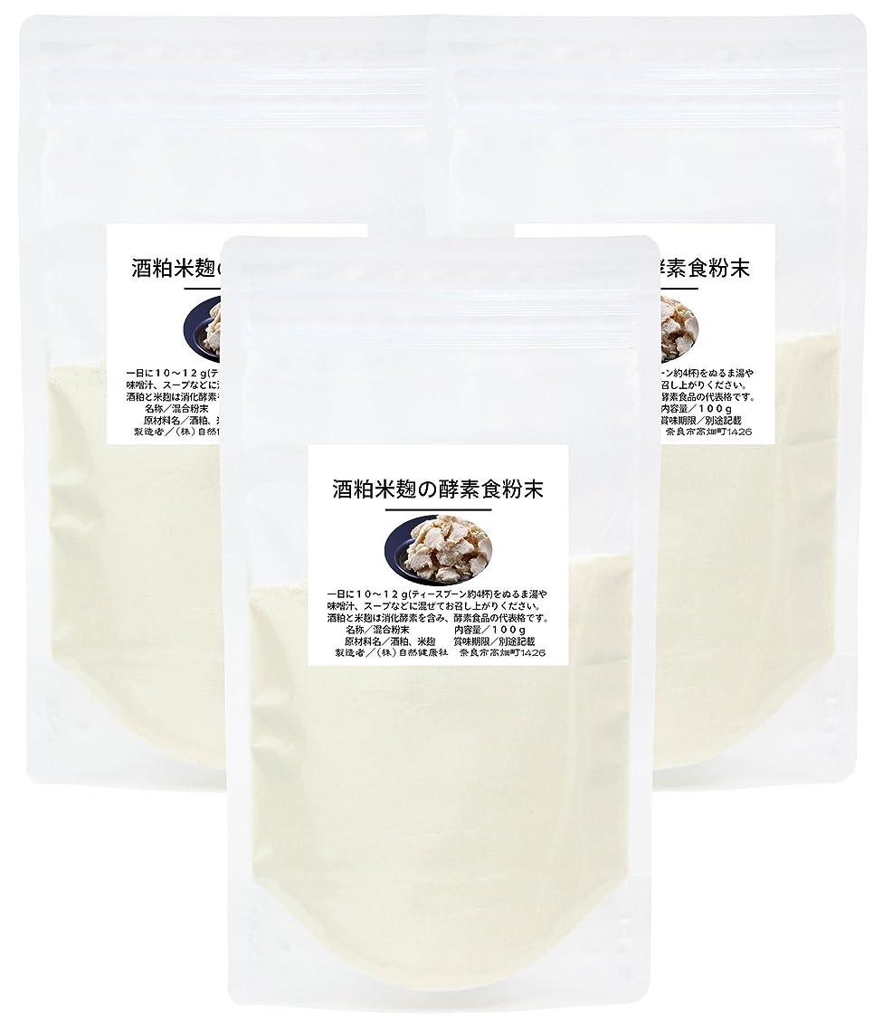 下る果てしないインタネットを見る自然健康社 酒粕米麹の酵素食粉末 100g×3袋 チャック付き袋入り