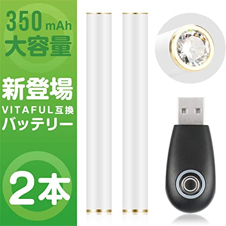 VITAFUL互換バッテリー 大容量 350mAh 45分充電 パールホワイト 2本入り