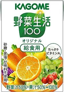 カゴメ 野菜生活100オリジナル給食用100ml ×36本