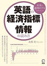 表紙: 英語の経済指標・情報の読み方 | 北都 光
