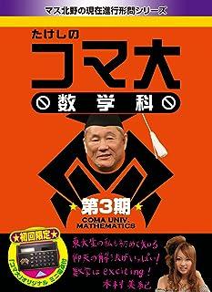 たけしのコマ大数学科 DVD-BOX 第3期