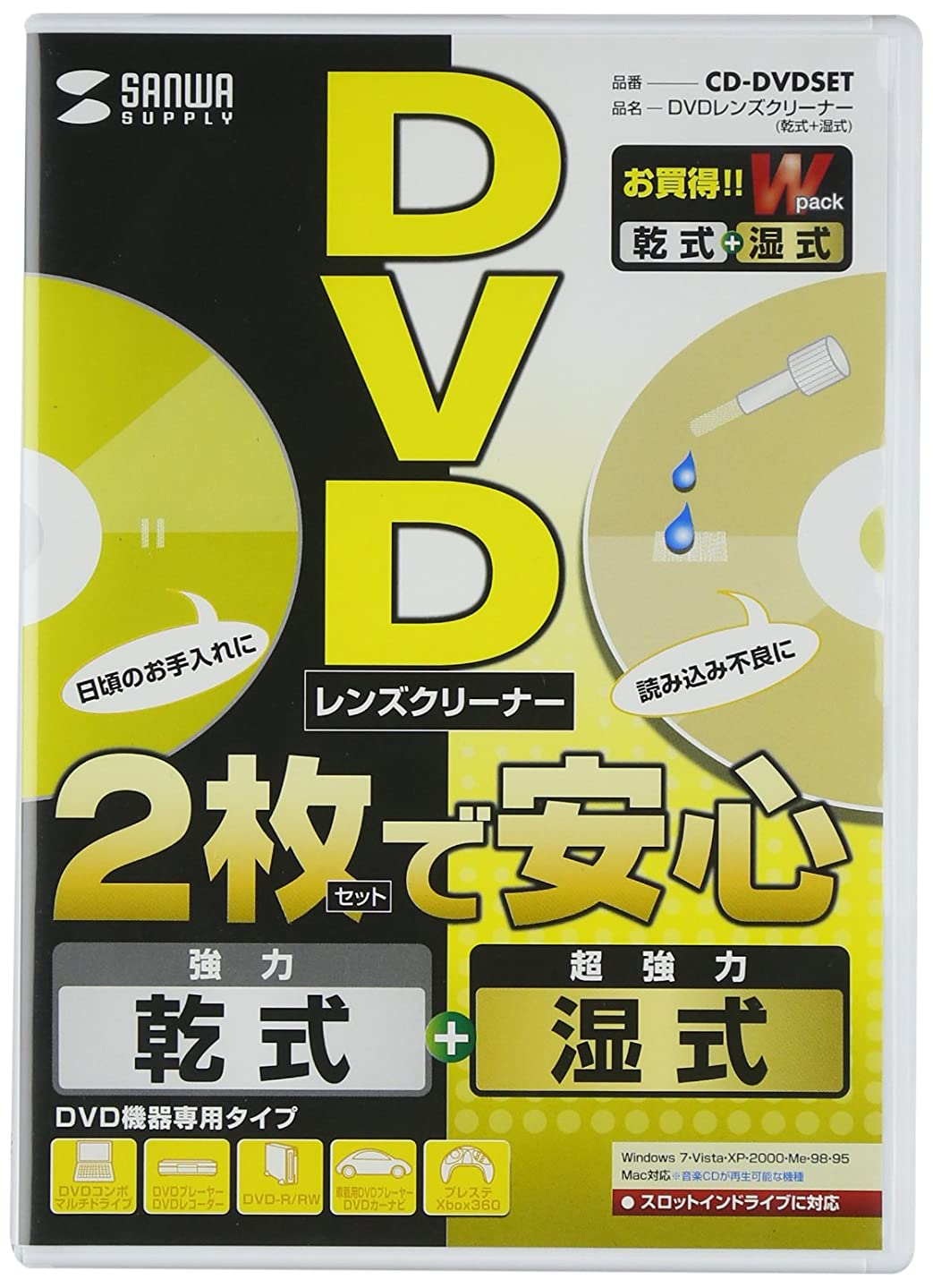 SANWA SUPPLY CD-DVDSET DVD lens cleaner (dry + wet) (japan import)