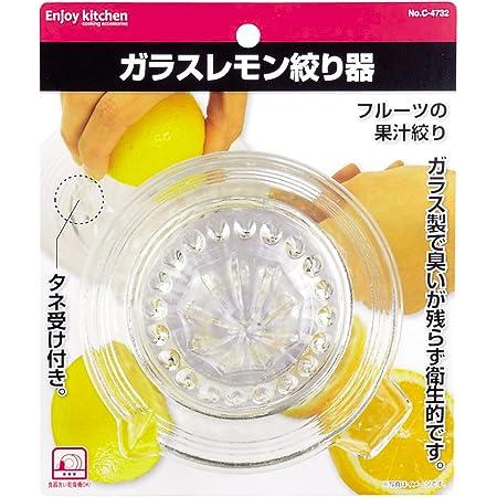パール金属 ENJOY KITCHEN ガラス レモン絞り器 C-4732