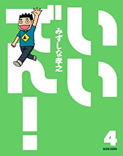 いいでん!(4) (ビームコミックス)