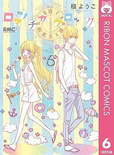 ロマンチカ クロック 6 (りぼんマスコットコミックスDIGITAL)