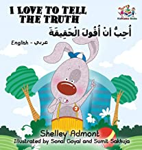 I Love to Tell the Truth (English Arabic book for kids): English Arabic Bilingual Collection