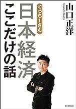表紙: ぐっちーさん 日本経済ここだけの話 | 山口正洋