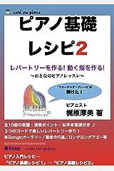 ピアノ基礎レシピ 2 (おとなのピアノレッスン) Kindle版
