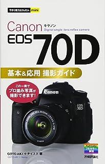 今すぐ使えるかんたんmini Canon EOS 70D基本&応用 撮影ガイド