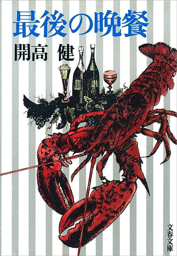 昇進不公平有望最後の晩餐 (文春文庫)