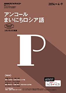 NHK ラジオ アンコール まいにちロシア語 2014年4~9月 (語学シリーズ)