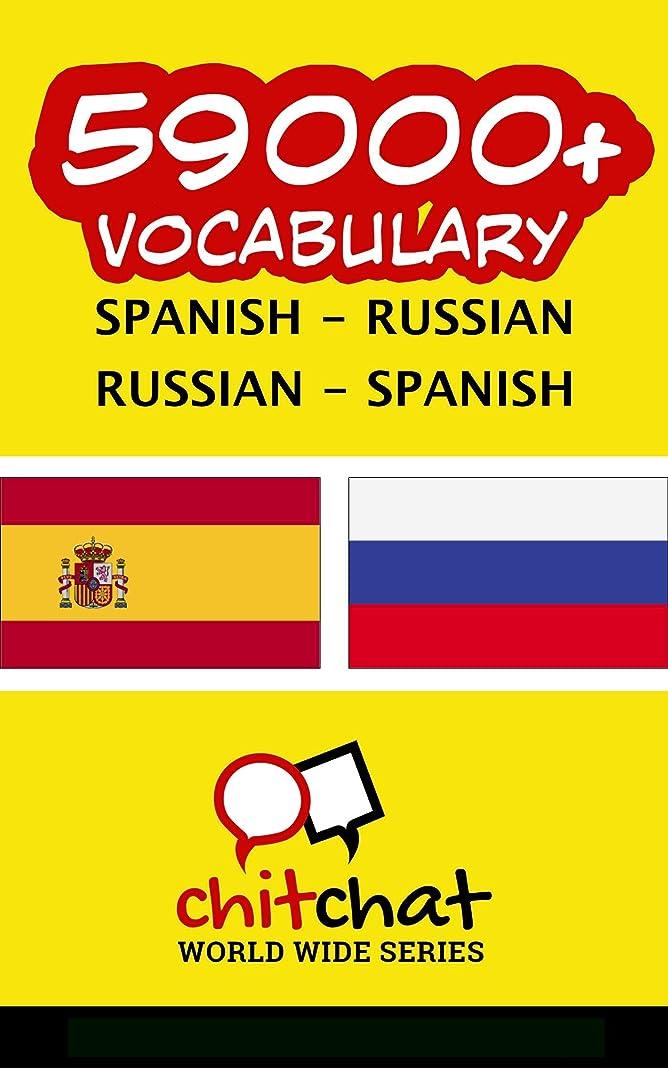 スクラッチ本部パリティ59000+ Espa?ol - Ruso Ruso - Espa?ol vocabulario (Spanish Edition)