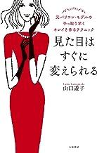 表紙: 見た目はすぐに変えられる~元パリコレ・モデルの手っ取り早くキレイを作るテクニック   山口遊子