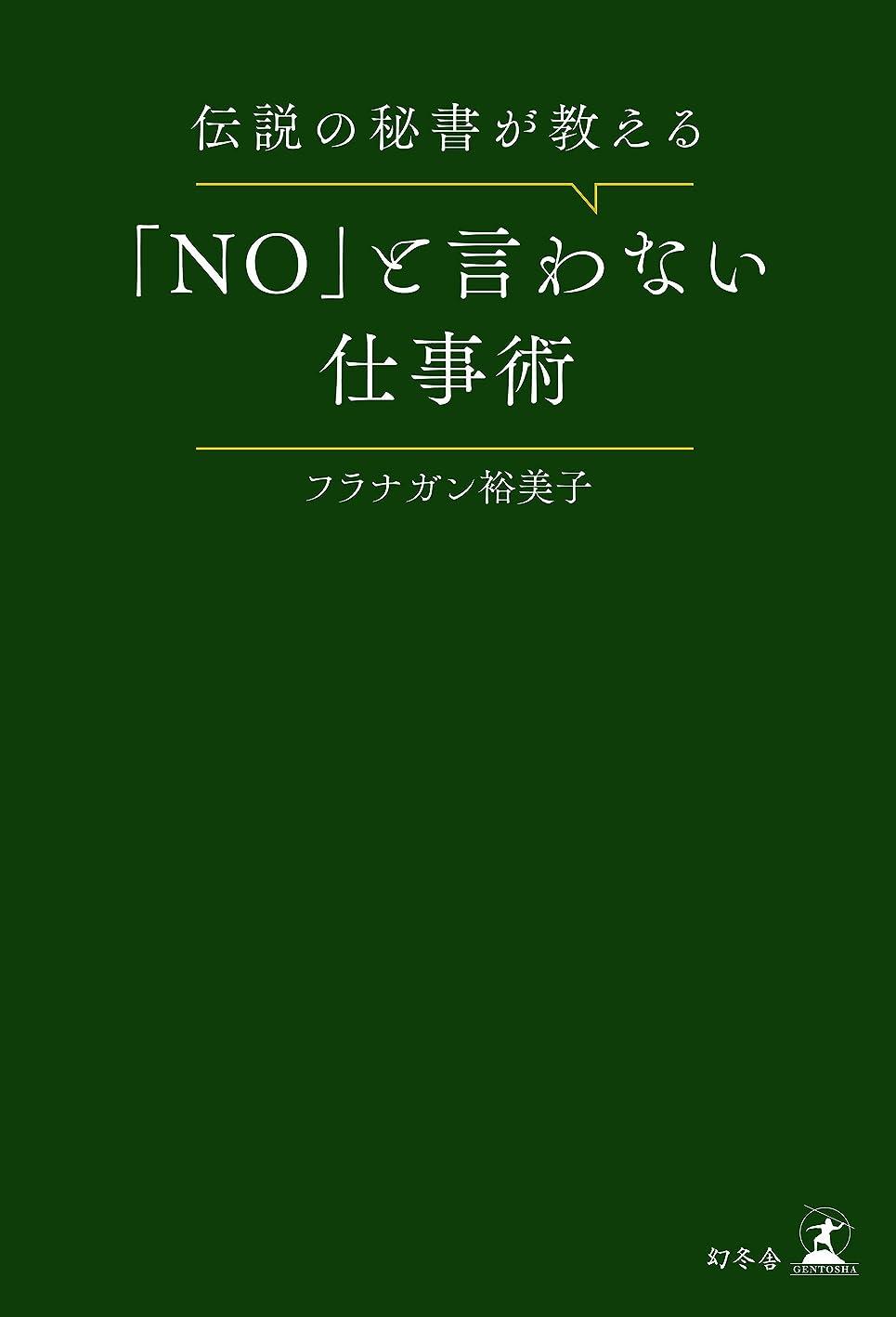 古風な受け取る選ぶ伝説の秘書が教える「NO」と言わない仕事術 (幻冬舎単行本)