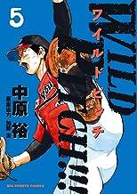 表紙: WILD PITCH!!!(5) (ビッグコミックス) | 中原裕