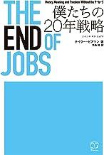 表紙: THE END OF JOBS 僕たちの20年戦略 (Ts BUSINESS DESIGN)   テイラー・ピアソン