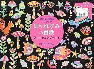 贈れる・飾れるスクラッチ はりねずみの冒険 グリーティングカード ([バラエティ])