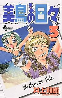 美鳥の日々(3) (少年サンデーコミックス)
