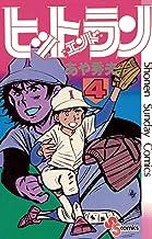 ヒットエンドラン(4) (少年サンデーコミックス)