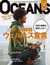 OCEANS 2021年1月号 [雑誌]